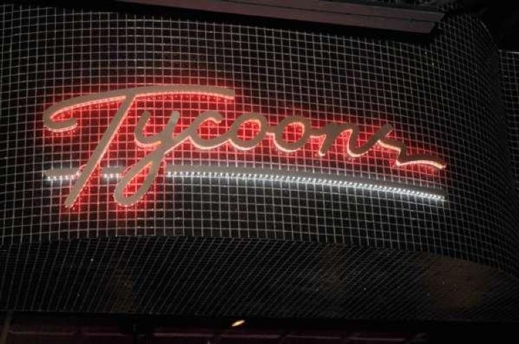 Tycoons Bar By In Detroit Mi Proview